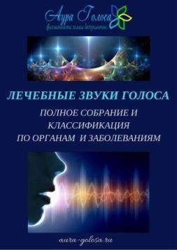 lechebnaya-magiya-golosovyh-zvukov-polnoe-sobranie-i-klassifikaciya-po-organam-i-zabolevaniyam