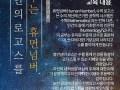 6/26, 27 각성수, 내면수, 운명수 휴먼넘버로 자신 안의 수의 로고스를 깨워라!