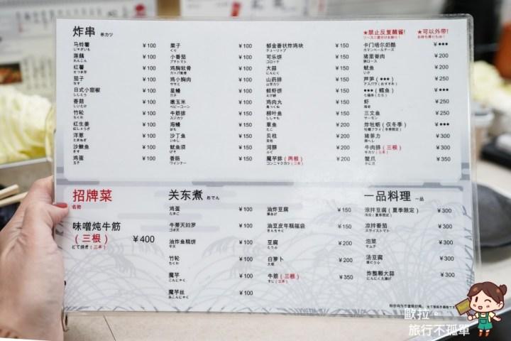 大阪七福神居酒屋中文菜單