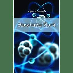 Элементы Йоги