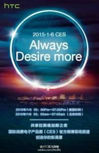 HTC Always Desire More - CES 2015 teaser