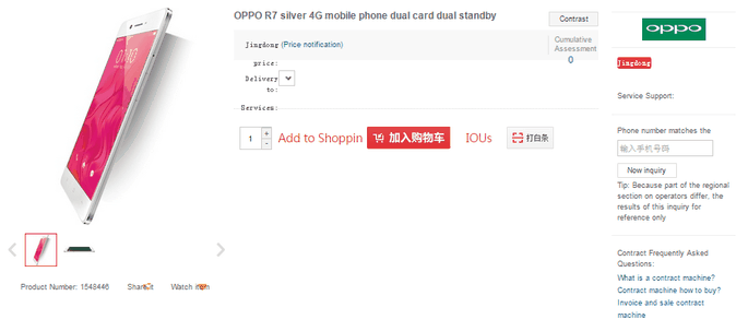 Oppo R7 - JD.com