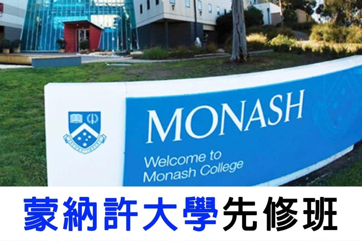 蒙納許大學先修班 – Monash College - 澳洲留學網 . 傑瑞斯留遊學代辦