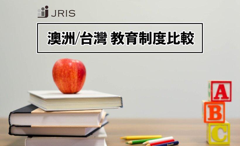 澳洲台灣教育制度比較