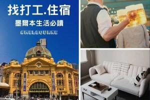 墨爾本住宿、找工作必讀 - 墨爾本APP推薦.免費電車.購物 - 澳爭留學網 - 傑瑞斯