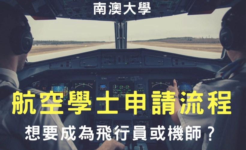 想要成為飛行員或機師?澳洲 南澳大學航空學士 Bachelor of Aviation 申請流程