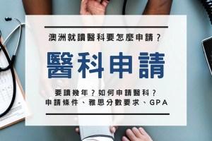 澳洲就讀醫學院要讀幾年?如何申請醫科?申請條件、雅思分數要求、GPA總整理
