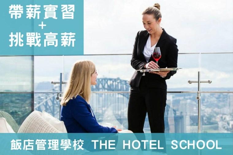 跨國飯店開出月薪七萬的條件-選讀【澳洲 TheHotelSchool 】搶先機,還有帶薪實習 - 澳爭留學網 - 傑瑞斯