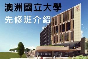 澳洲國立大學先修班 -Australian National University ( ANU College (ANUC)) - 澳洲留學網 . 傑瑞斯留遊學代辦