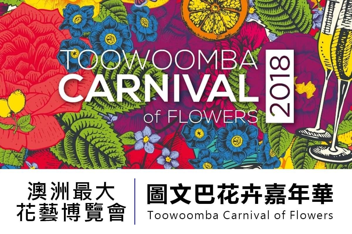 澳洲最大花藝博覽會 - 圖文巴花卉嘉年華Toowoomba Carnival of Flowers • 澳洲留學網 - 傑瑞斯留學代辦