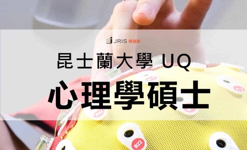 昆士蘭大學UQ-心理學碩士(Psychology)介紹