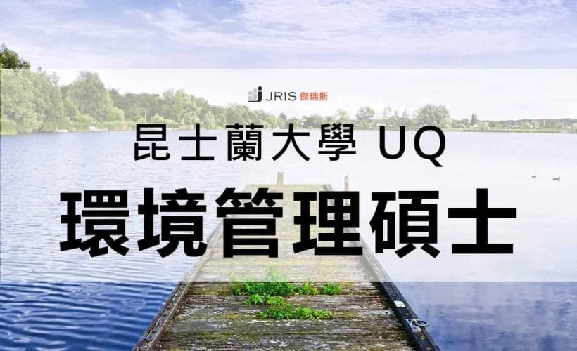 昆士蘭大學UQ- 環境管理碩士(Environmental Management)介紹