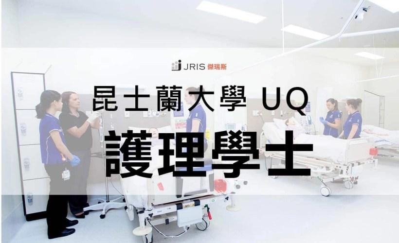 昆士蘭大學UQ-護理學士 (Nursing)介紹