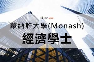 蒙納許 Monash 大學 - 經濟學學士文憑 Economics Bachelor