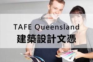 TAFE Queensland 昆士蘭技職學院 - 建築設計文憑 (2)