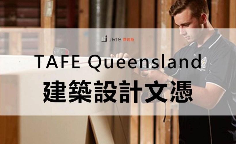 TAFE Queensland 昆士蘭技職學院 - 建築設計文憑