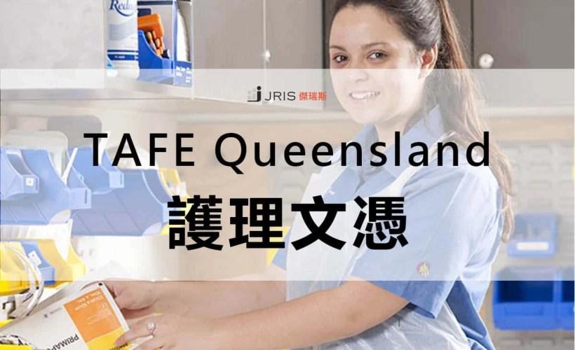 TAFE Queensland 昆士蘭技職學院 - 護理文憑