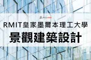 RMIT 大學 - 景觀建築設計學士 Bachelor of Landscape Architectural Design
