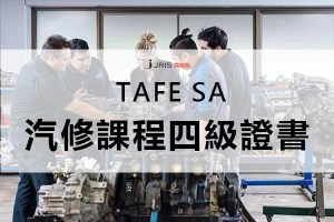 澳洲汽修課程-TAFE SA – 汽車機械診斷四級證書 Certificate IV in Automotive Mechanical Diagnosis