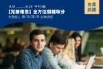 2020雅思線上免費課程