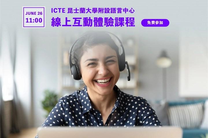 icte webinar精選圖