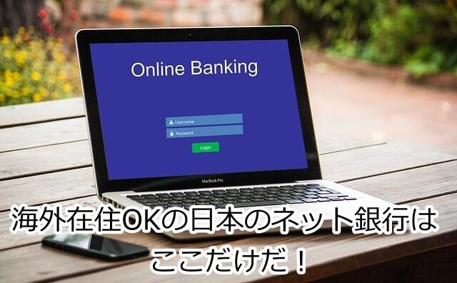 ネット銀行 海外