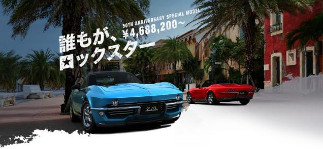 mitsuoka-mazda-mx-5-corvette- (25)