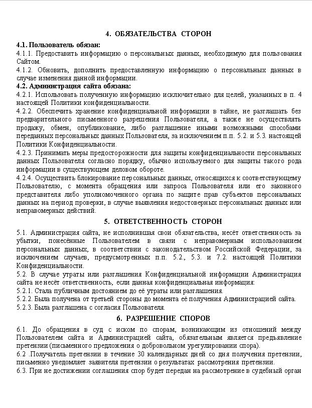 Политика конфиденциальности стр. 3