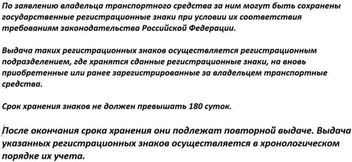 Приказе МВД России за No 1001 от 24.11.2008 года «О порядке регистрации транспортных средств», пункт 42.