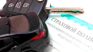 Photo of Страховка ОСАГО онлайн