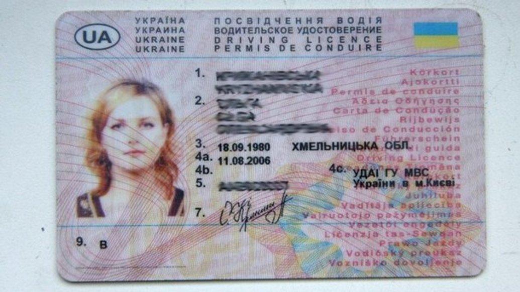 Международные водительские права Украина 2019 - правда и миф