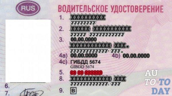 Водительское удостоверение нового образца 2019 года ...