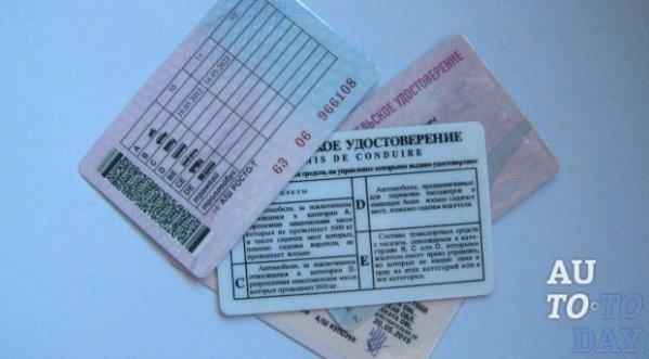 Водительское удостоверение старого образца: срок действия ...