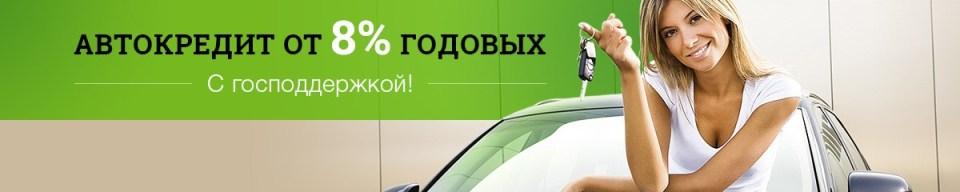 Автокредит с господдержкой, новый автомобиль в 2017 году