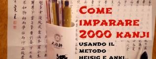 Come imparare 2000 Kanji in 2 mesi
