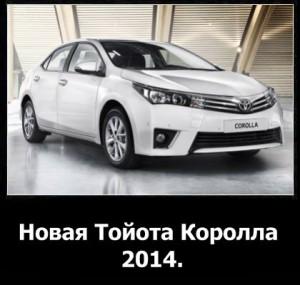 Toyota Corolla 2014 (Тойота Королла 2014) - описание ...