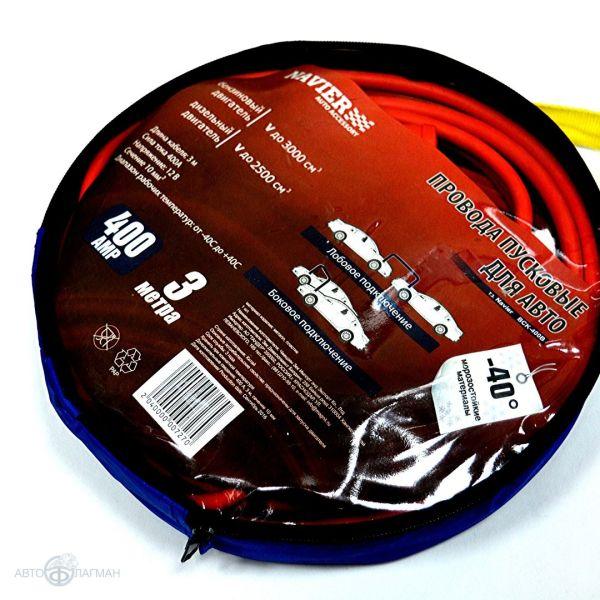 Морозостойкие предпусковые провода для автомобиля, 3 метра