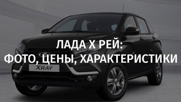 Обзоры автомобилей 2016