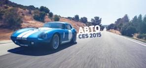 Автомобили на выставке CES 2015