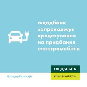 """""""Ощадбанк"""" предложил кредиты на покупку электромобилей"""