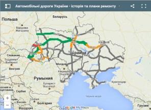 В сети опубликовали интерактивную карту ремонтов дорог Украины