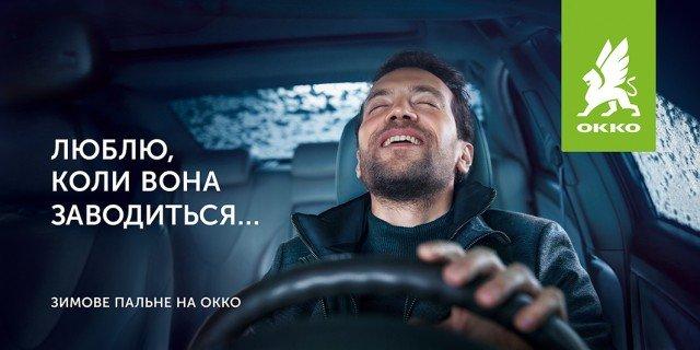 OKKO_lyublyu koly vona zavodytsya