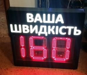 """В Киеве установили """"умное"""" табло для контроля скорости. Водители комплексуют"""