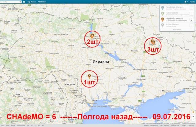 Аналитика: Динамика развития электро-заправочных станций в Украине (2016)