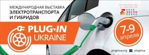 В Киеве пройдет выставка электротранспорта и гибридов Plug-In Ukraine