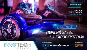В Киеве состоится первый в Украине масштабный заезд на гироскутерах