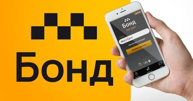 """В обновленном приложении """"Такси Бонд"""" пассажир сможет пожаловаться на """"бляхи"""""""