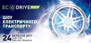 В центре Киева готовятся установить электромобильный рекорд
