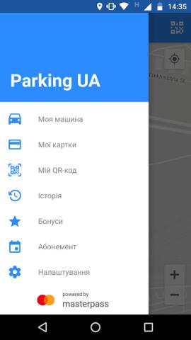 Для Киева обновили приложение для оплаты парковки и расширили его возможности