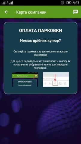 В Киеве запустили еще один сервис оплаты парковки авто смартфоном